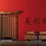 Un vinilo ideal para una habitación con estilo oriental
