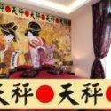 Vinilos Decorativos Geishas